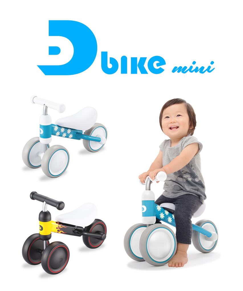 D-bike mini concept (1)